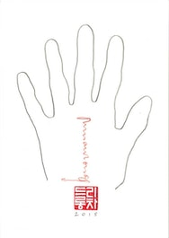 Outline of a hand with a signature in the palm.